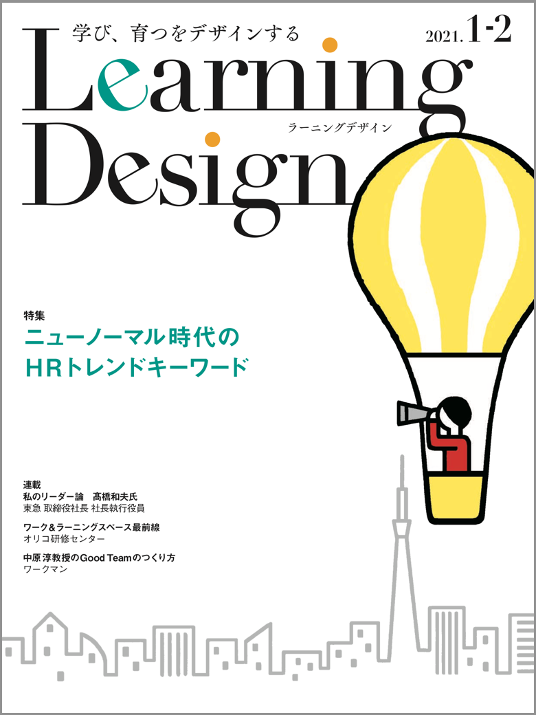 Learning Design最新号