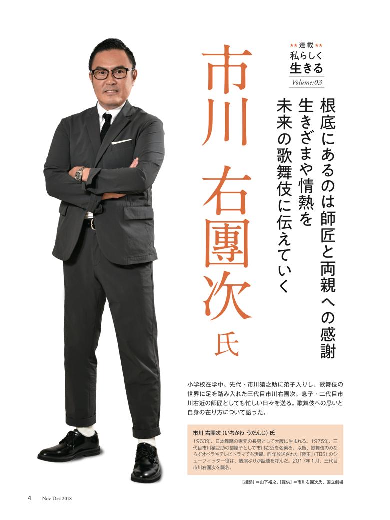 連載 私らしく生きる 第3回歌舞伎役者市川 右團次 氏根底にあるのは ...